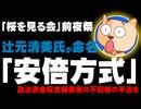 【桜を見る会】辻元清美氏、政治資金収支報告書の不記載の手法を「安倍方式」と批判