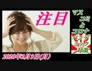 4-A 桜井誠、日本第一党 河辺、羽村、街頭活動 2020年2月2日(日)菜々子の独り言