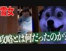【ホラー】廃旅館で絶叫する雪女に追い立てられるゲーム。 【Yuki Onna | 雪女】攻略編#01