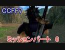 【CCFF7】涙もろいけど全力で物語を楽しむ☆ミッションパート6【実況】
