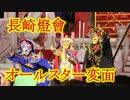 未来・京介・妃那のオールスター変面!!2020長崎ランタンフェスティバル!!