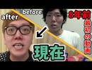【検証】有名YouTuberの最古の動画がおもしろすぎたwwwww