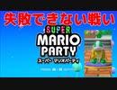 【実況】Re:ぜロから始めるスーパーマリオパーティ#1