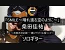 【ソロギター】桑田佳祐「SMILE〜晴れ渡る空のように〜」をアコギで弾いてみた(民放共同企画2020東京オリンピック応援ソング)
