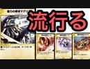 【デュエプレ】イ ニ シ エ ー ト 編【研究会】