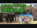 【東京都14の動物園】キリンもいる、餌やりも出来る、ふれあいも出来る。羽村動物園①【蒼い世界の歩き方】