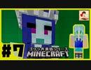 【Minecraft】ゴリラ 黄昏シリーズ 第7話