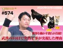 【分断】武漢の10日で突貫工事が実現した理由。世界を動かす我らが首相|みやわきチャンネル(仮)#715Restart574