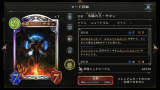 【シャドバ】王城分身コキュートスロイヤル【シャドウバース / Shadowverse 】