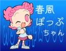 おジャ魔女2008/妹/ぽっぷな中学生