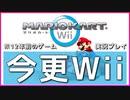 【マリカWii】11年前のゲームを本格的に実況プレイします【マリオカートWii】