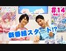 【無料版】第14話「新番組開始!?」(寺島惇太・土岐隼一のアニドルch)