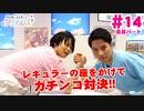 【会員限定版】第14話「ガチンコ3本勝負!!」(寺島惇太・土岐隼一のアニドルch)
