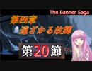 【The Banner Saga】茜お姉ちゃんの旗物語 第20節