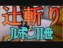 【Minecraft】大怪盗アルセーヌ・ルポンⅡ世 【石川ナツェ門編第2話】
