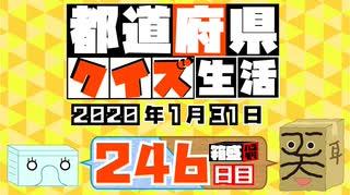 【箱盛】都道府県クイズ生活(246日目)2020年1月31日