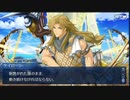 Fate/Grand Orderを実況プレイ アトランティス編part36