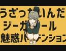 □テレキャスタービーボーイ 歌ってみた【こまはく】