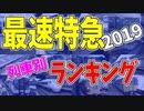【鉄道豆知識】最速特急列車 列車別ランキング2019 #23