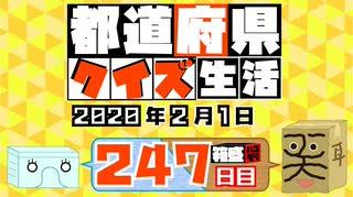 【箱盛】都道府県クイズ生活(247日目)2020年2月1日