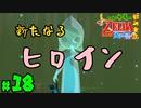 【小さな勇者の飲み実況】ゼルダの伝説 風のタクト HD part18【24歳フリーター】