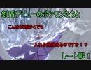 『実況ポケモン剣盾』剣盾デビューのポケモンたちとレート戦 Part5