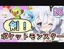 【紲星あかり】ポケモン探して大冒険!「ポケットモンスター ソード」またぁ~り実況プレイ part25