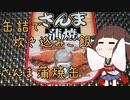 缶詰で炊き込みご飯 【さんま蒲焼缶】