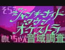 【そらる】ジャンキーナイトタウンオーケストラ / すりぃ feat.鏡音レン 音域調査【めいちゃん】