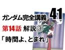 岡田斗司夫のマンガ・アニメ夜話「機動戦士ガンダム完全講義〜第41回」+放課後放送