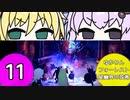 ゆかりんフォーレスト~星幽界の弦巻~11【VOICEROID実況】