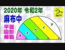 【解説動画】2020年・麻布中・算数[平面図形](白亜紀先生)