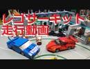 【LEGO】カッコイイ車でレゴのサーキット走ってみた【ゆっくり】