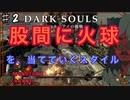 【DARK SOULS】酔いどれ呪術師が行くPART2【モノアイ攻略】