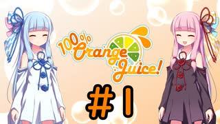 【100% Orange Juice】琴葉姉妹のみかん100%! #1