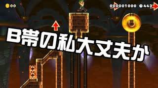 【ガルナ/オワタP】改造マリオをつくろう!2【stage:33】