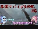 """【7DTD】茜「なべつかみ?」葵「""""Navezgane""""ね」 2節目"""