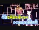【ニコカラ】エゴロック[すりぃ]【ばるかん様 MMD-PV Ver.】_ON Vocal