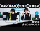 【GOALOUS5】GO5チャンネル 第38回