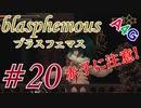 #20 Blasphemous(ブラスフェマス日本語版) 初見プレイ実況動画 メトロイドヴァニア系高難度アクションゲーム by A4G(アラフォーゲームス)