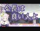 ココ会長について語る紫咲シオン