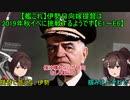 【艦これ】伊勢日向嫁提督は2019年秋イベに挑戦するようです【E1~E6】