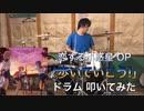【恋する小惑星 OP ドラム】東山奈央「歩いていこう!」(Full Ver.)叩いてみた