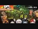 【ボードゲーム】世界のボードゲームを楽しもうーインカの黄金篇 第2回