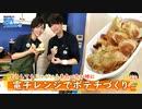 【#11】電子レンジでポテチづくり!揚げずにヘルシー!~じゃがいもを食べたいあなたへ~【駒田航の筋肉プルプル!!!】