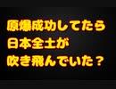 日本に甚大な被害をもたらした原爆は失敗作だったってマジ?
