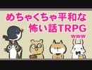 【TPRG】平和なヤツらの怪談白物語 ~前編~【怖くないよ】