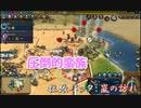 #28【シヴィライゼーション6 嵐の訪れ】拡張パック入り完全版 初心者向け解説プレイで築く日本帝国 PS4とXbox One版発売記念!【実況】