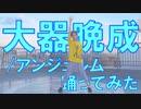 【ぽんでゅ】大器晩成/アンジュルム踊ってみた【ハロプロ】