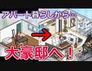 『めざせミュージシャン!』で夢の豪邸生活!?